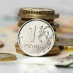 сдать рубли