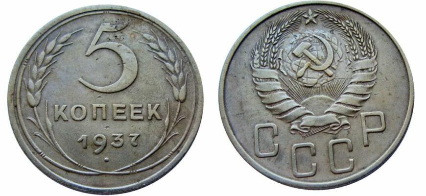 Куда сдают старые монеты в Москве