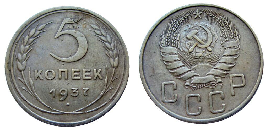 Где можно продать старые монеты советско российские монеты