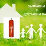 Заправить газовый баллон в Москве