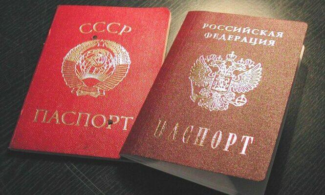 Где поменять паспорт в Москве