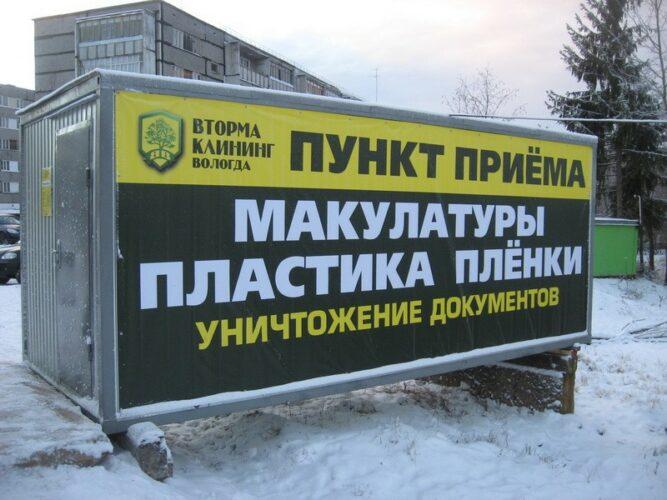 Сдача макулатуры в Вологде