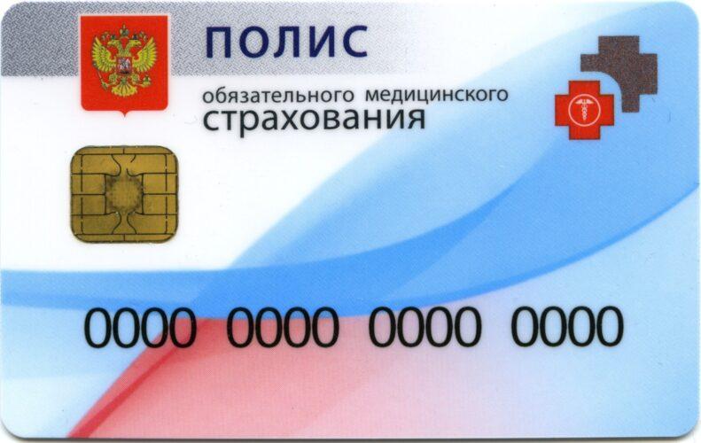 Получить полис в Москве