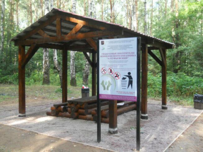 Беседка в парке Кузминки
